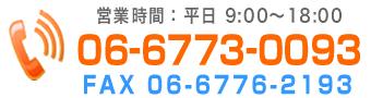 TEL:06-6773-0093 FAX:06-6776-2193